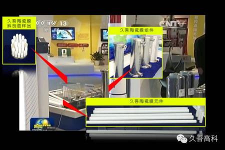 展厅现场:久吾陶瓷膜斜剖面样品&久吾陶瓷膜组件&久吾陶瓷膜元件