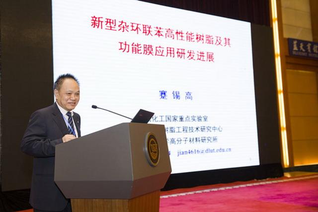 中国工程院蹇锡高院士为会议作主题演讲