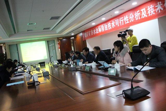 煤矿矿井水达标排放技术可行性分析及技术优选研讨会