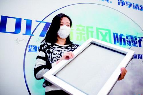 纳米纤维防雾霾纱窗、防雾霾口罩展示(半岛全媒体记者 徐杰)