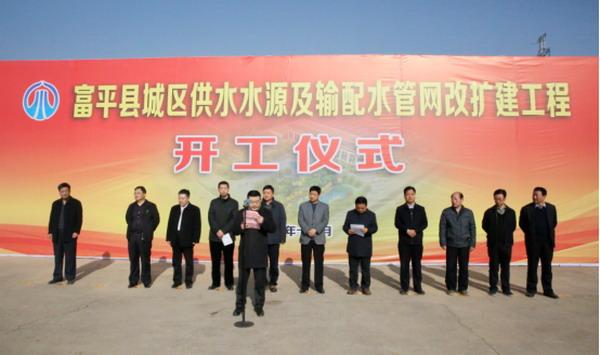2016年12月8日,富平县城区供水水源及输配水管网改扩建工程举行开工仪式