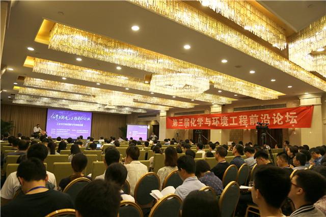 5月24日,第三届化学与环境工程前沿论坛在京举行。