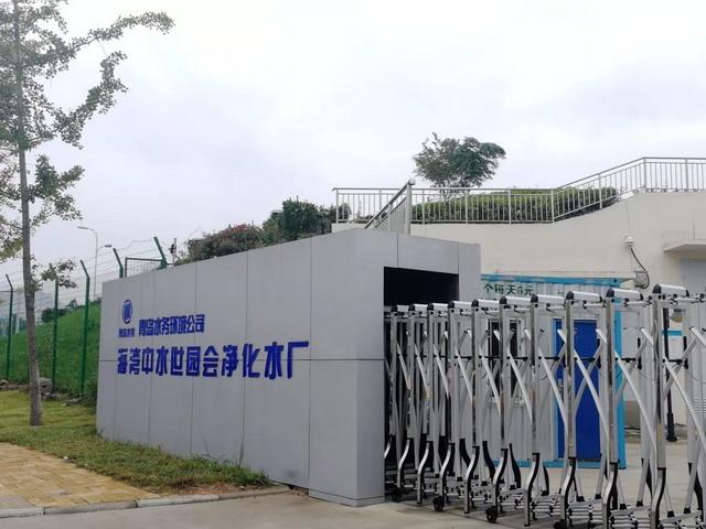 青岛水务海湾中水世园会净化水厂完成对MBR膜组器清洗