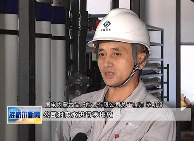 国电内蒙古晶阳能源中水回用投产后可实现废水不外排
