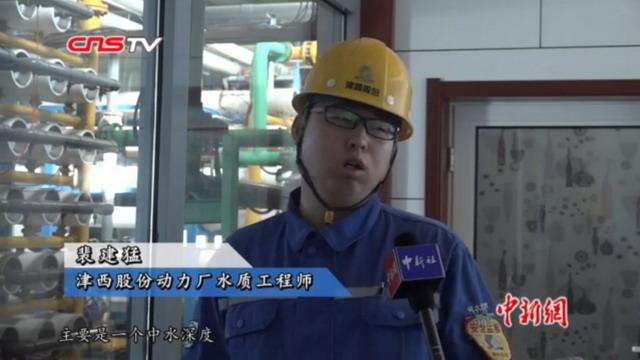 坚持绿色发展理念津西钢铁建立了膜法中水深度处理站