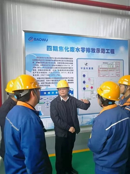 武汉钢铁总经理刘安一行考察宝武炭材焦化废水零排放