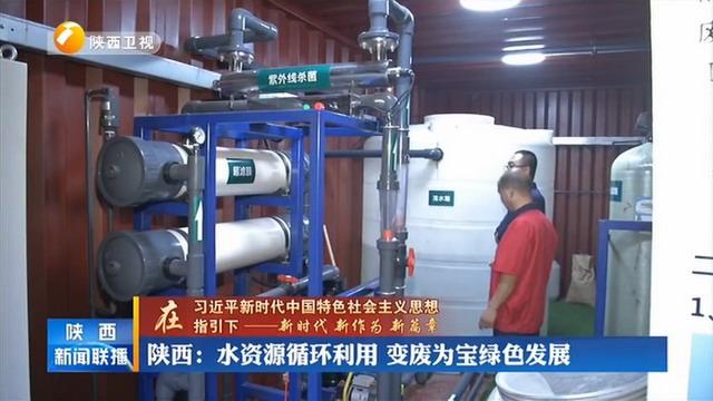 西安建筑科技大学水资源循环利用试点中水回用零排放