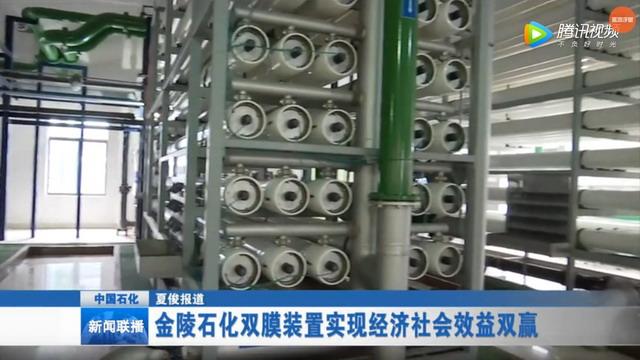 处于行业领先水平金陵石化工业水重复利用率达97.8%