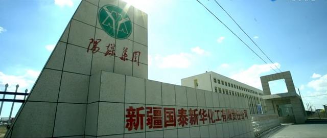 阳煤集团新疆国泰新华化工废水零排放实现环保新突破