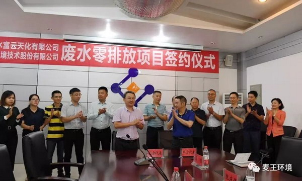麦王环境成功签下了云南水富市云天化废水零排放项目
