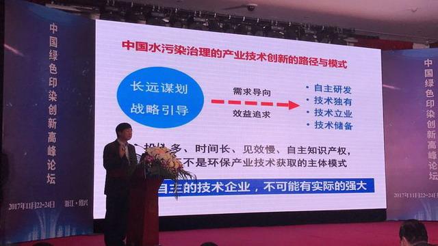 探讨膜技术曲久辉院士莅临中国绿色印染创新高峰论坛