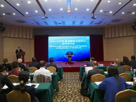 2015年中国-欧盟膜技术研究与应用研讨会