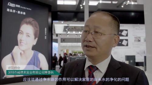 深圳诚德来开创性的领先技术泉来V8净水器亮相2016AWE
