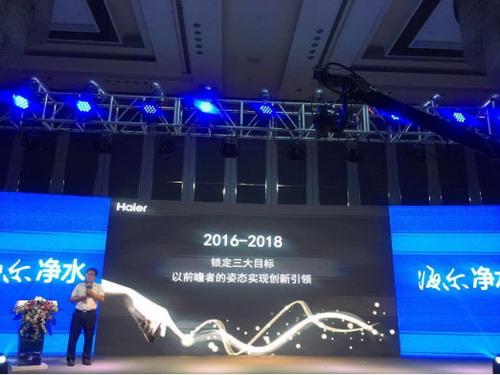 海尔净水总经理曲桂楠发表讲话