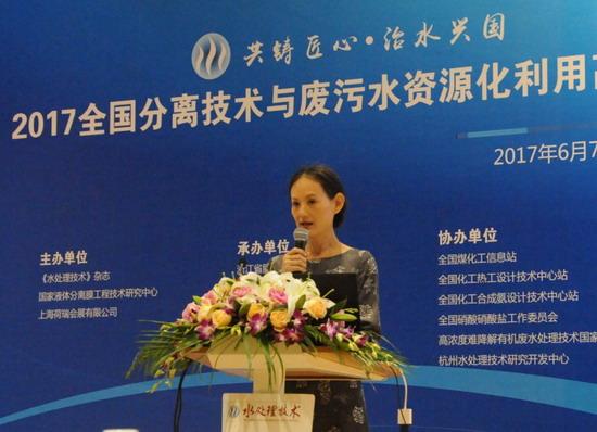 《水处理技术》主编、浙江省膜学会秘书长王琪女士为论坛开幕致辞