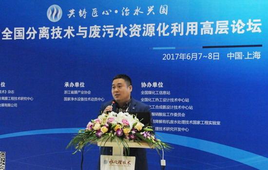 """杭州水处理技术研究开发中心主任工程师姜骅演讲题目:分盐资源化从""""零""""开始"""