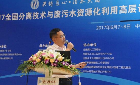 """广东益诺欧环保股份有限公司技术服务部朱星伟部长演讲""""电镀废水零排放"""""""