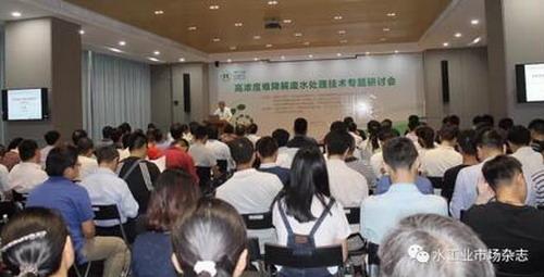 高浓度难降解废水处理技术专题研讨会举行