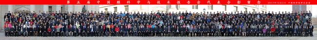 第五届中国膜科学与技术报告会在北京闭幕