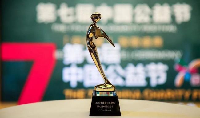 """立升第七届中国公益节上荣膺""""2017年度责任品牌奖"""""""