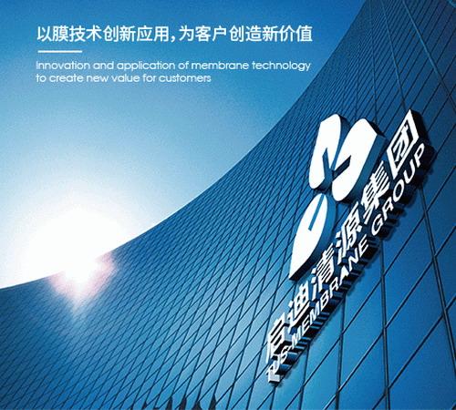 启迪清源与藏格锂业签订氯化锂分离浓缩装置供货合约