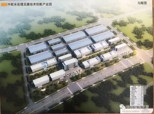 膜技术世界级基地崛起中欧水处理及膜技术创新产业园