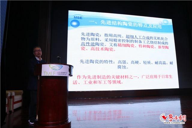 """首届膜产业""""马踏湖高峰论坛""""在山东桓台县成功举行"""
