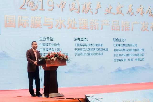 """膜行业年度大戏""""2019中国膜产业发展峰会""""宁波上演"""