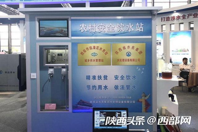 """""""告别苦咸水""""陕西水务农村安全饮水站在丝博会亮相"""