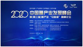 2020中国膜产业发展峰会暨第三届膜产业'马踏湖'高峰论坛在桓台胜利召开