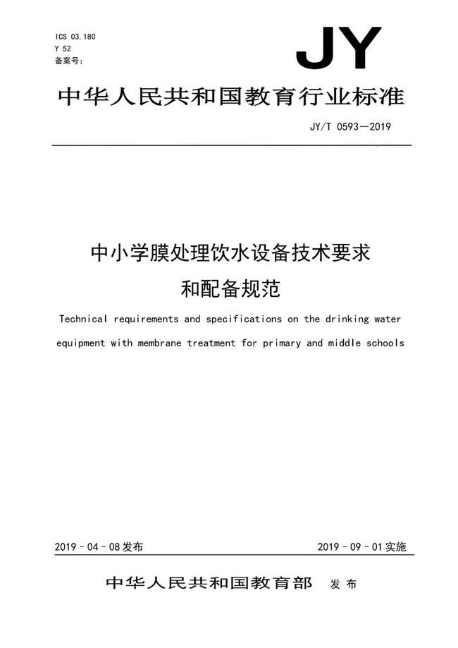 教育部发布中小学膜处理饮水设备技术要求和配备规范